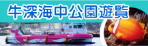 The pleasure boat of Ushibuka sea park